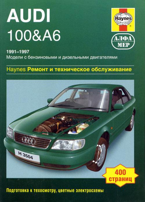 Книга AUDI 100 / A6 1991-1997 бензин / дизель Пособие по ремонту и эксплуатации