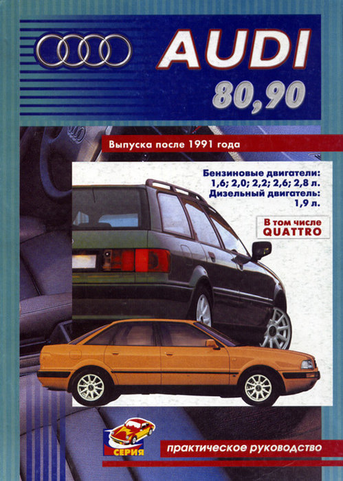 AUDI 90 / 80  QUATTRO & COUPE QUATTRO с 1991 бензин / дизель Пособие о ремонту и техобслуживанию