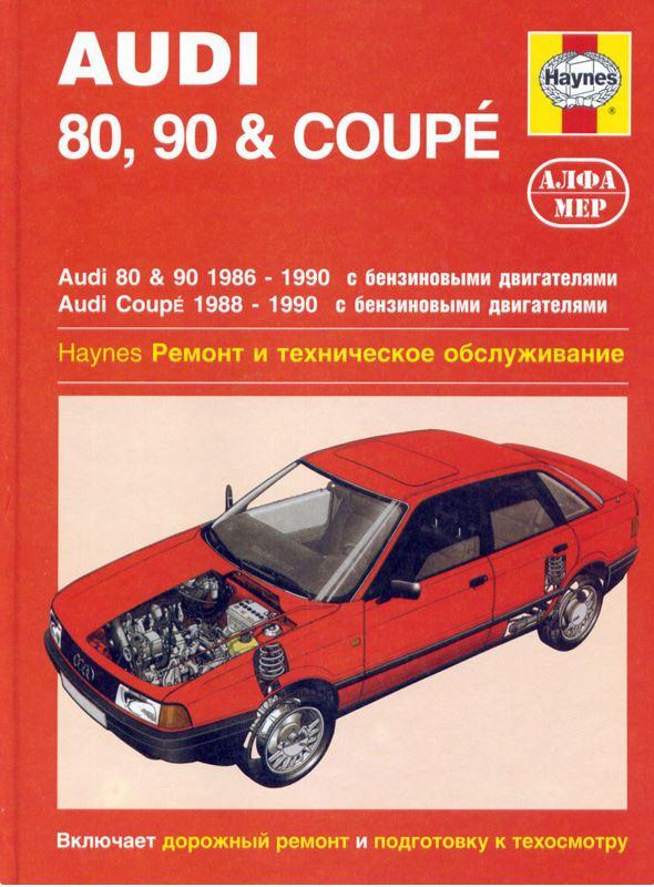 AUDI 90 / 80 / COUPE (АУДИ 90)1986-1990 бензин Пособие по ремонту и эксплуатации