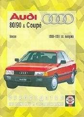 AUDI 80 / 90 & COUPE 1986-1991 бензин Книга по ремонту и эксплуатации