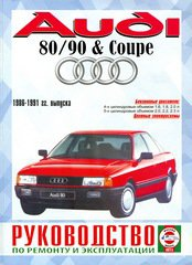 Инструкция AUDI 90 / 80 & COUPE (Ауди 90) 1986-1991 бензин Пособие по ремонту и эксплуатации