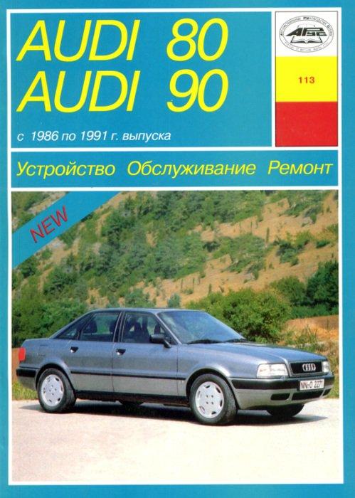 AUDI 90 / 80 1986-1991 бензин / дизель Пособие по ремонту и эксплуатации