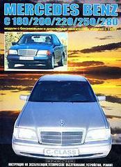 MERCEDES-BENZ C180, C200, C220, C250, C280 с 1993 бензин / дизель Книга по ремонту и эксплуатации
