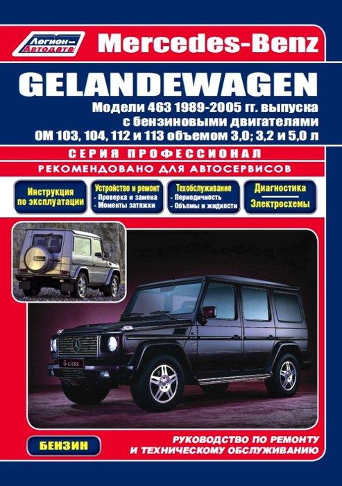 MERCEDES-BENZ GELANDEWAGEN W463 1989-2005 бензин Пособие по ремонту и эксплуатации