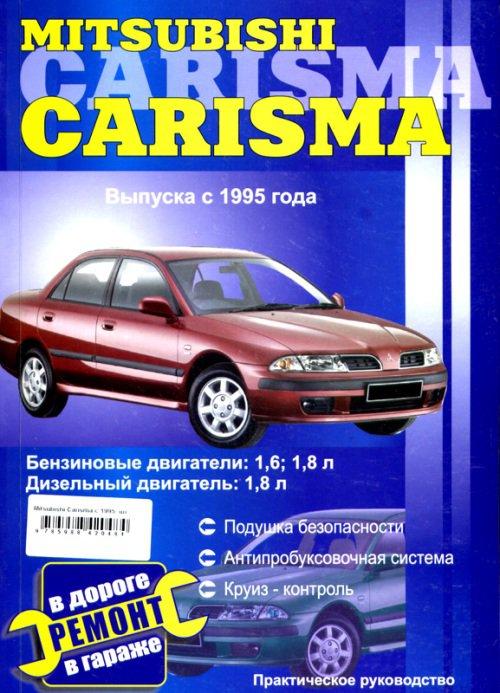 MITSUBISHI CARISMA с 1995 бензин / дизель Книга по ремонту и эксплуатации