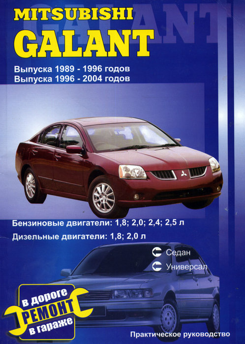 MITSUBISHI GALANT 1989-1996, 1996-2004 бензин / дизель Пособие по ремонту и эксплуатации