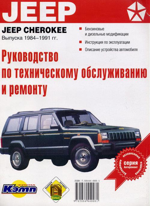 JEEP CHEROKEE / WAGONER / COMANCHE 1984-1993 бензин / турбодизель Книга по ремонту и эксплуатации