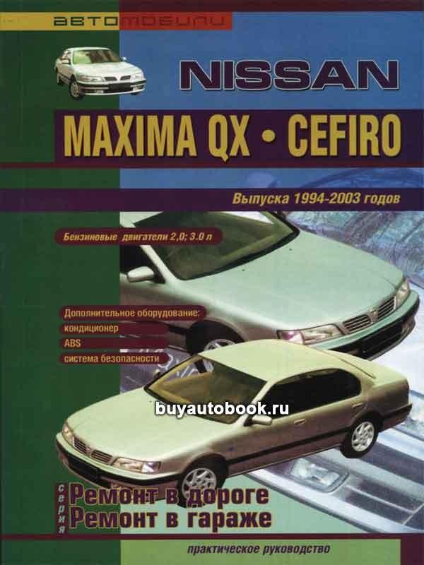 NISSAN MAXIMA QX / CEFIRO 1994-2003 бензин Книга по ремонту и эксплуатации
