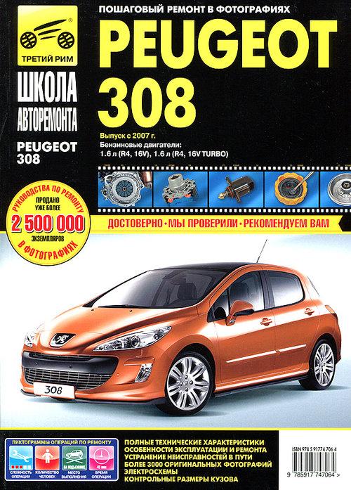 Инструкция PEUGEOT 308 (ПЕЖО 308) с 2007 бензин Руководство по ремонту в фотографиях