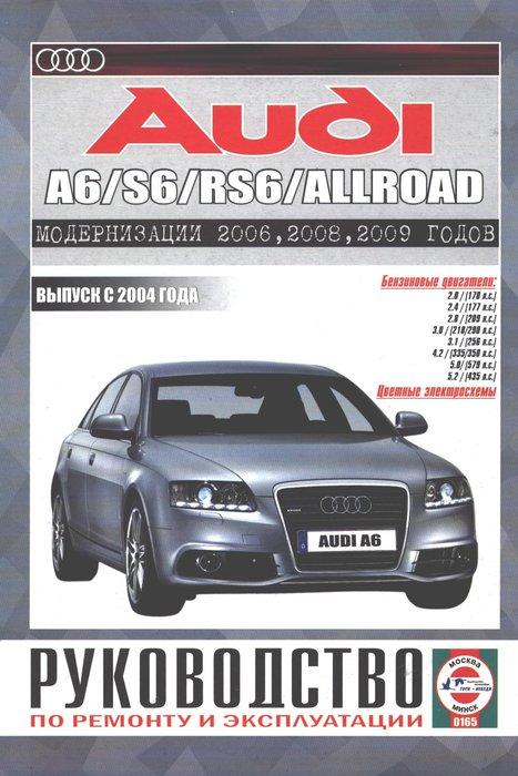 AUDI A6 / S6 / RS6 / ALLROAD с 2004 бензин Пособие по ремонту и эксплуатации