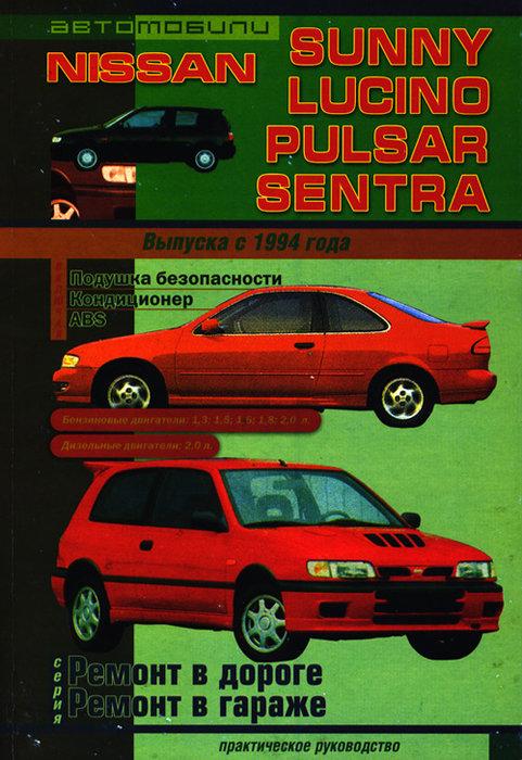 NISSAN SUNNY / LUCINO / PULSAR / SENTRA с 1994 бензин / дизель Книга по ремонту и эксплуатации