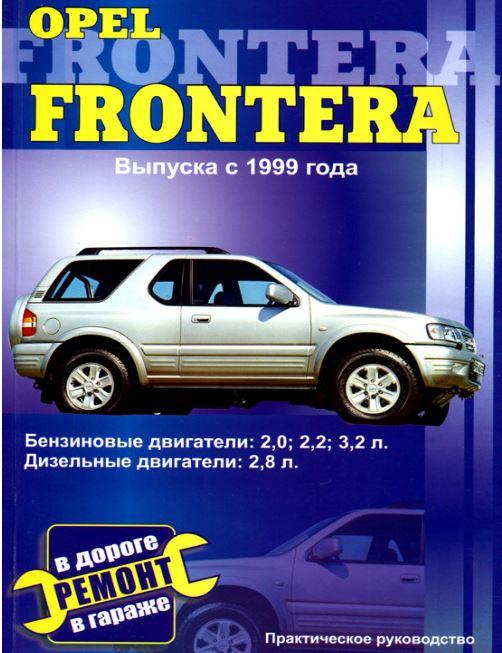 Книга OPEL FRONTERA (Опель Фронтера) с 1999 бензин / дизель Практическое руководство