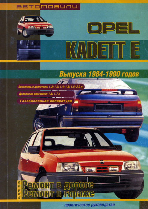 OPEL KADETT E 1984-1990 бензин / дизель Книга по ремонту и обслуживанию