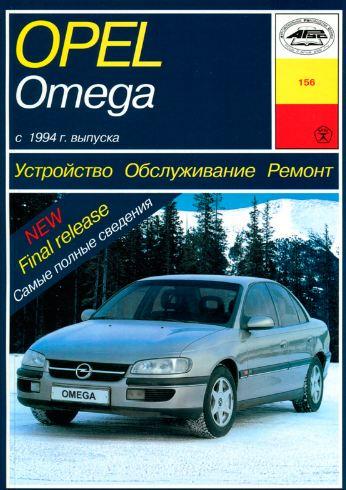 OPEL OMEGA B с 1994 бензин / турбодизель Пособие по ремонту и эксплуатации