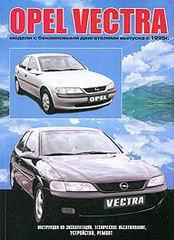 OPEL VECTRA с 1995 бензин Пособие по ремонту и эксплуатации
