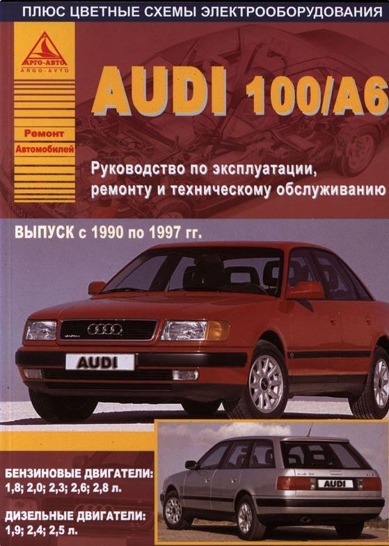 AUDI А6 / 100 1990-1997 бензин / дизель / турбодизель Книга по ремонту и эксплуатации