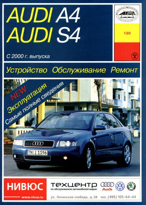 AUDI A4 / S4 с 2000 бензин / дизель Мануал по ремонту