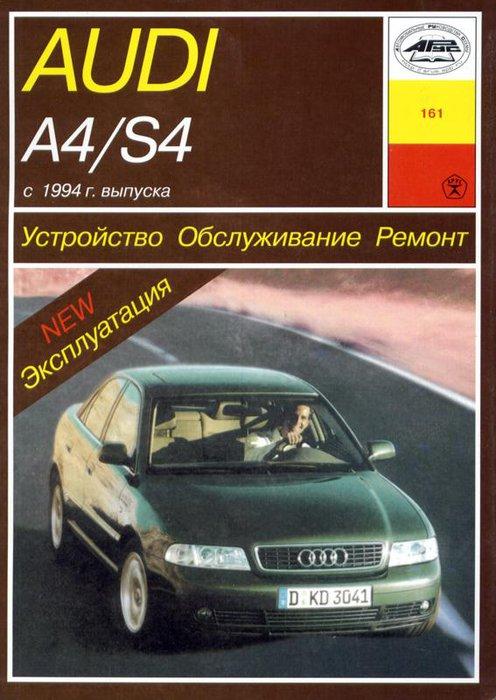Книга AUDI S4 / A4 (Ауди S4) с 1994 бензин / дизель Пособие по ремонту и эксплуатации