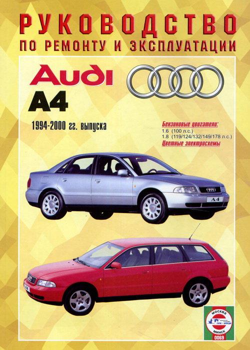 AUDI А4 1994-2000 бензин Инструкция по техобслуживанию и ремонту