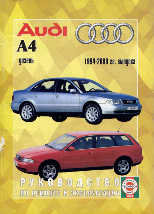AUDI А4 1994-2000 дизель Инструкция по эксплуатации и техническому обслуживанию