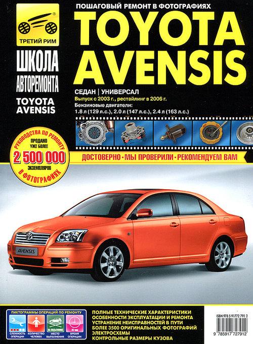 Книга TOYOTA AVENSIS (Тойота Авенсис) с 2003 и с 2006 Руководство по ремонту в фотографиях