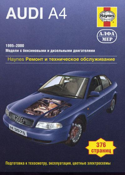 AUDI А4 1995-2000 бензин / дизель Пособие по ремонту и эксплуатации