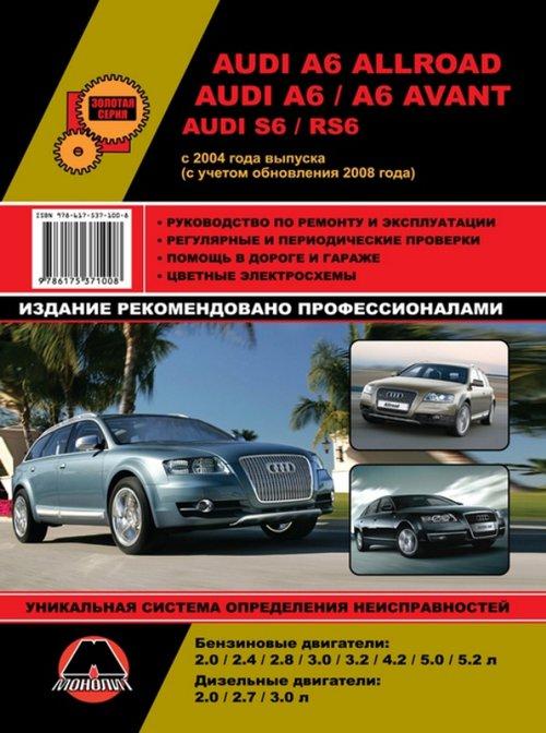 AUDI RS6 / A6 / A6 AVANT / S6 (Ауди РС6 / А6 / С6) с 2004 и с 2008 бензин / турбодизель Пособие по ремонту и эксплуатации