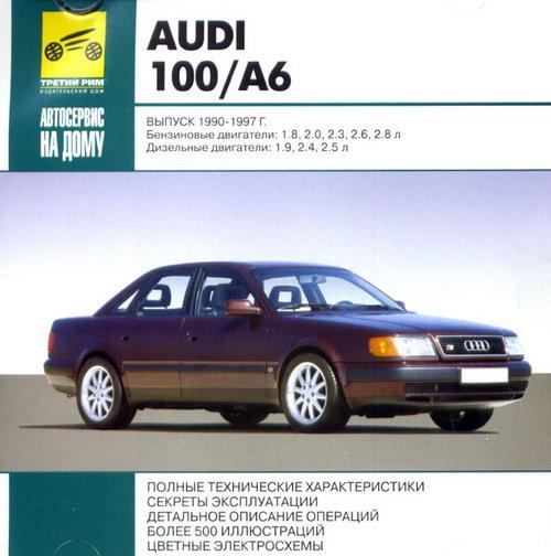 CD AUDI 100 A6 c 1990 бензин / дизель