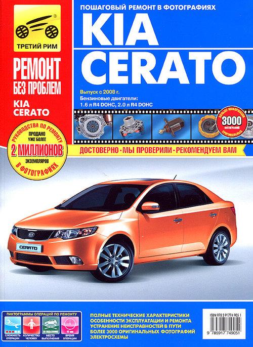 Книга KIA CERATO (Киа Серато) с 2008 бензин Руководство по ремонту в цветных фотографиях