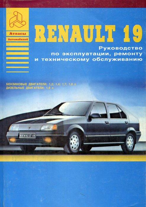 RENAULT 19 с 1988 бензин / дизель Пособие по ремонту и эксплуатации