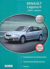 RENAULT LAGUNA II с 2001 бензин / дизель