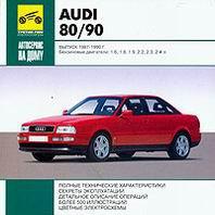 CD AUDI 80 / 90 1987-1990 бензин