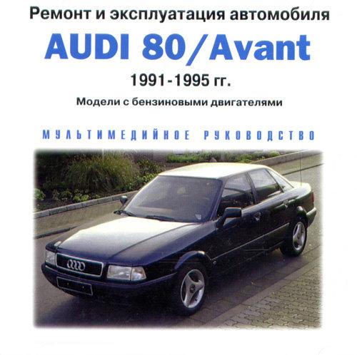CD AUDI 80 / AVANT 1991-1995 бензин