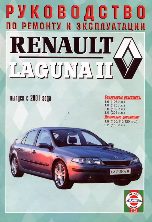 Руководство RENAULT LAGUNA II (Рено Лагуна-2) с 2001 бензин / дизель Книга по ремонту и эксплуатации