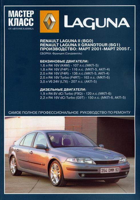 RENAULT LAGUNA II 2001-2005 бензин / дизель Пособие по ремонту и эксплуатации