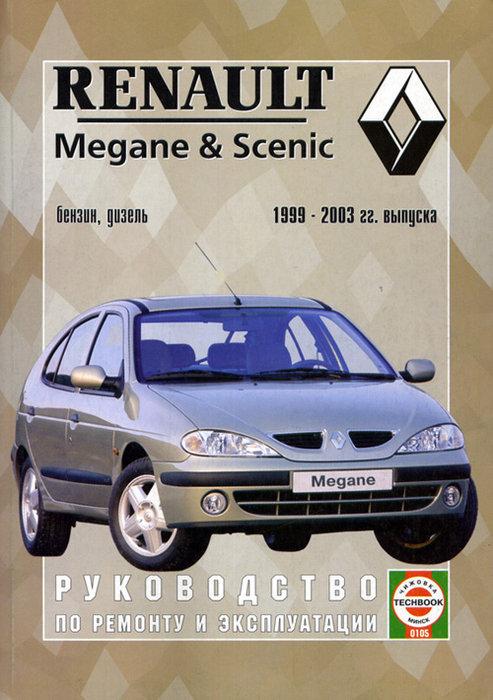 RENAULT MEGANE / SCENIC 1999-2003 бензин / дизель Книга по ремонту и эксплуатации
