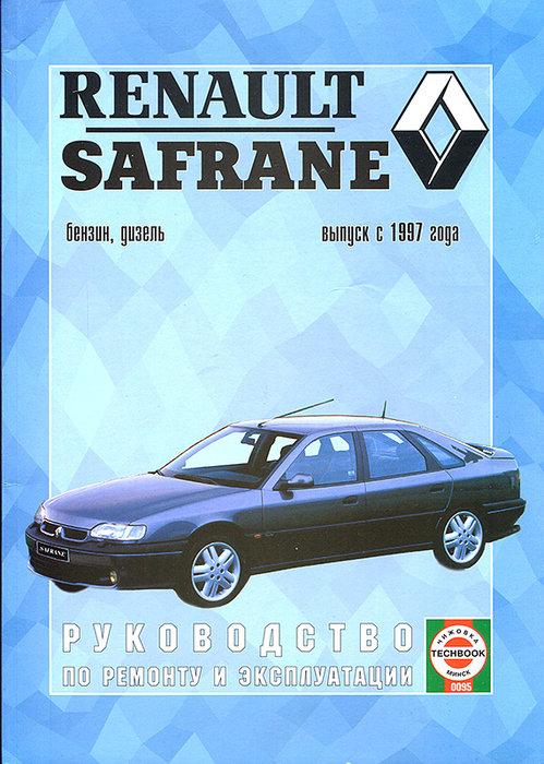 Книга RENAULT SAFRANE II (Рено Сафран-2) с 1997 бензин / дизель Пособие по ремонту и эксплуатации
