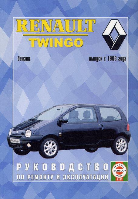Книга RENAULT TWINGO (Рено Твинго) c 1993 бензин Пособие по ремонту и эксплуатации