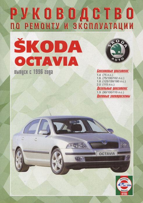 SKODA OCTAVIA с 1996 бензин / дизель Пособие по ремонту и эксплуатации