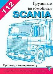 SCANIA 112 Книга по ремонту и обслуживанию