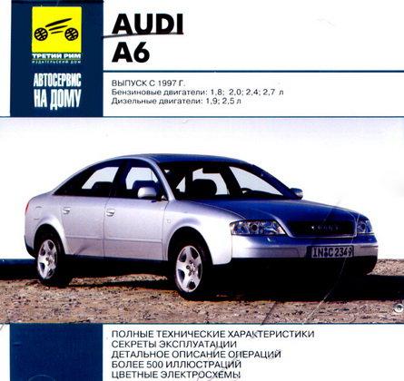CD AUDI A6 с 1997 бензин / дизель