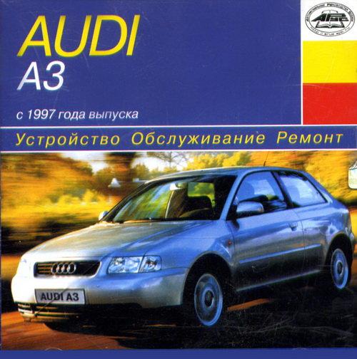 CD AUDI A3 c 1997 бензин / дизель