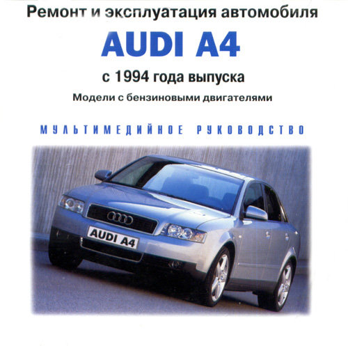 CD AUDI A4 с 1994 бензин
