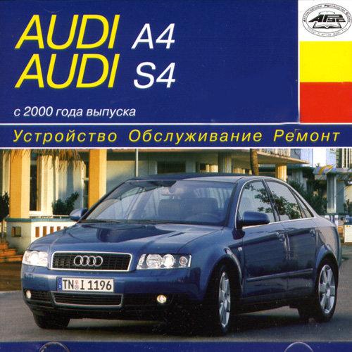 CD AUDI A4 / S4 с 2000 бензин / дизель