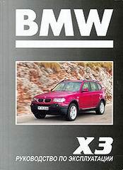 BMW X3 с 2003 бензин / дизель Пособие по техническому обслуживанию и эксплуатации