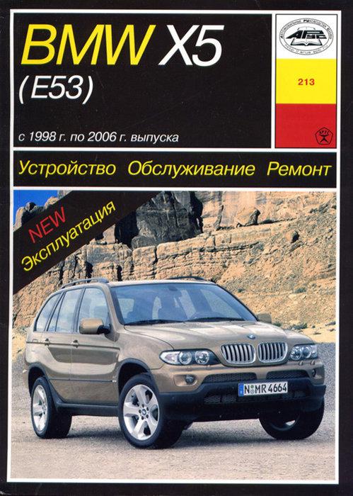 BMW X5 (E53) 1998-2006 бензин / дизель Пособие по ремонту и эксплуатации