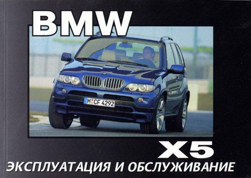BMW X5 (E53) c 1999-2006 Пособие по эксплуатации и техническому обслуживанию