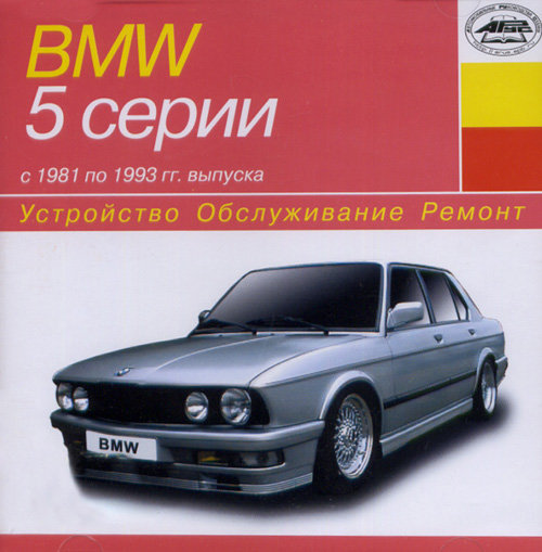 CD BMW 5 (E28, E34) 1981-1993 бензин