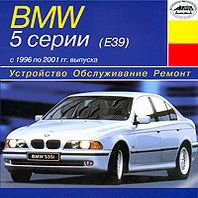 CD BMW 5 серии 1996-2001 бензин / дизель
