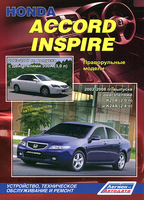 HONDA ACCORD / INSPIRE 2002-2008 бензин Пособие по ремонту и эксплуатации
